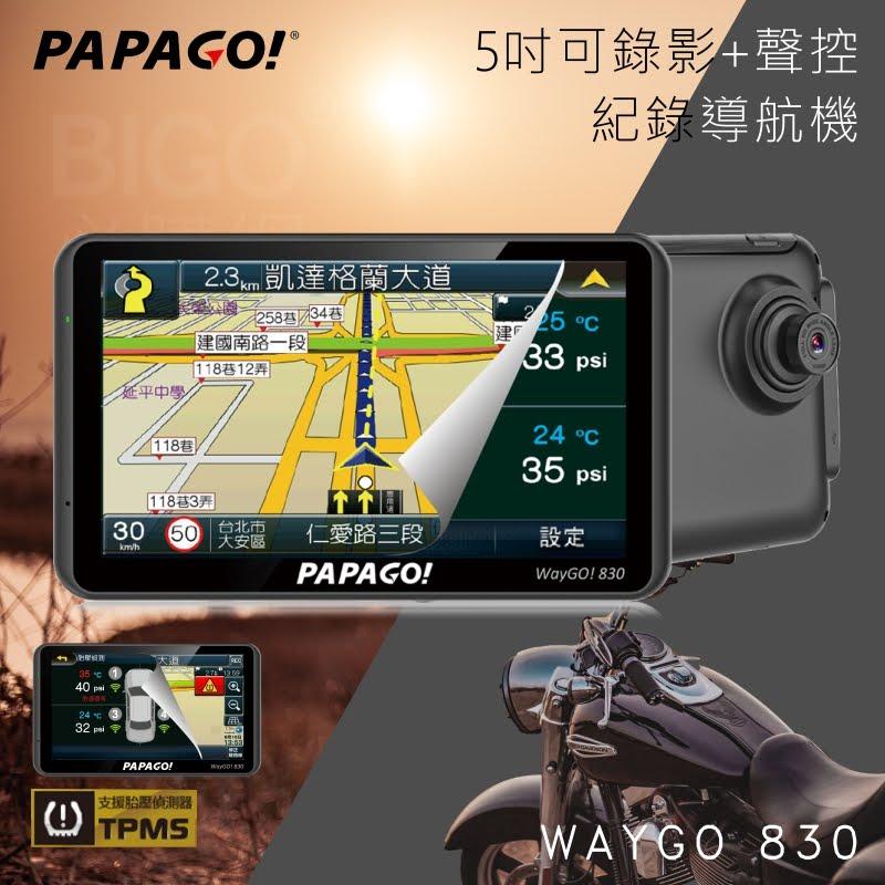 原廠保固【PAPAGO!】WayGO! 830 5吋可錄影+聲控衛星導航機 行車記錄 即時路況 藍牙撥接電話 汽車百貨