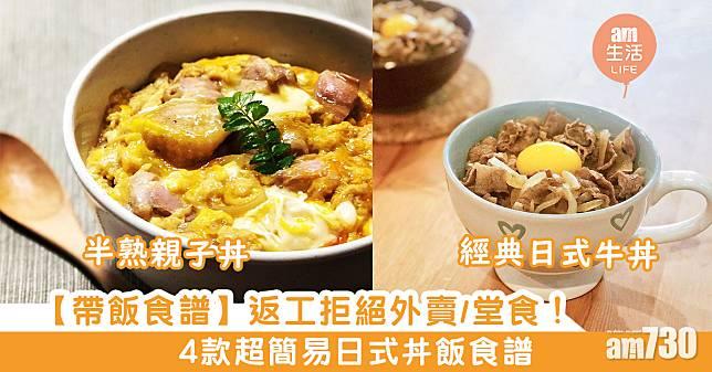 【帶飯食譜】返工拒絕外賣/堂食! 4款超簡易日式丼飯食譜