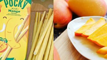 芒果控必吃!6 款芒果飲料、芒果口味零食推薦,酸甜滋味超滿足