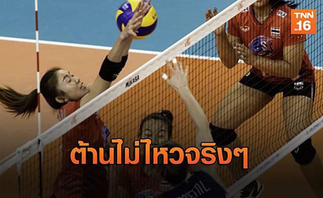 ต้านแกร่งไม่ไหว! ตบสาวไทยพ่ายอิตาลี 0-3
