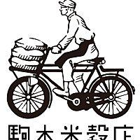 駒木米穀店