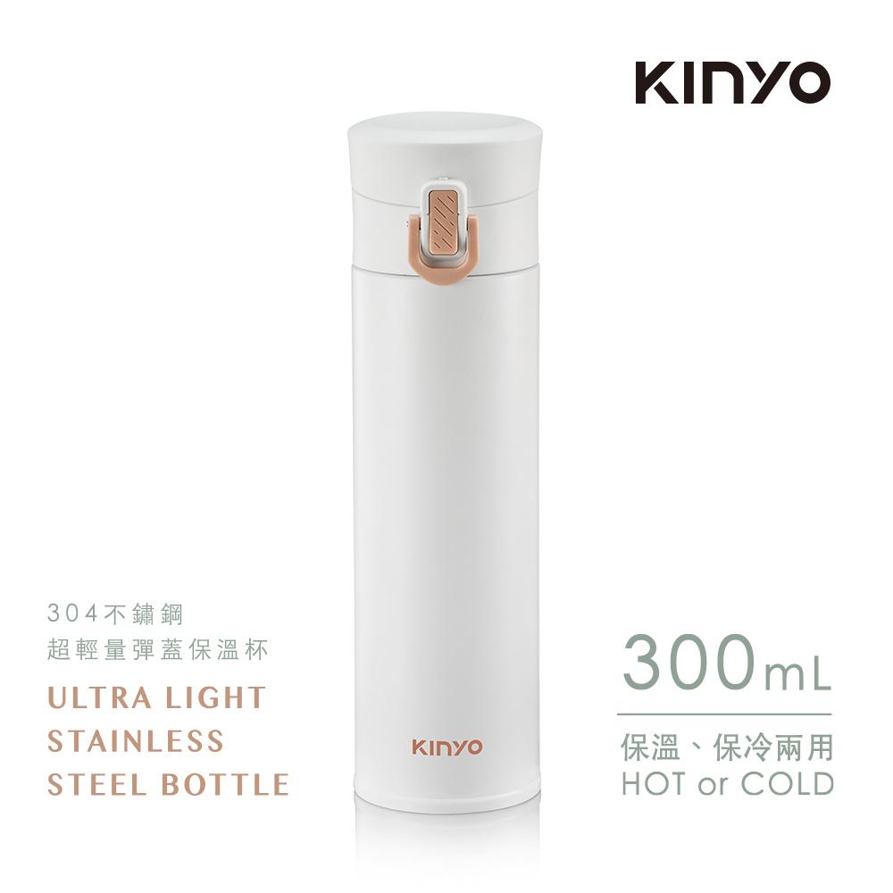 kinyo 不鏽鋼超輕量保溫杯300ML-白 KIM-30W-生活工場