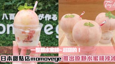 日本甜點店「Momovege」推出超狂原顆水蜜桃冰沙~吃完一整個肯定超飽的!