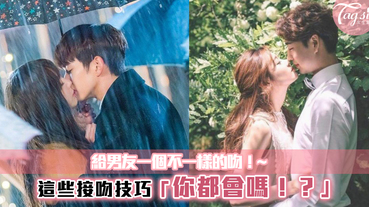 給男友一個不一樣的吻!學會韓劇女主角的接吻技巧~超浪漫的!