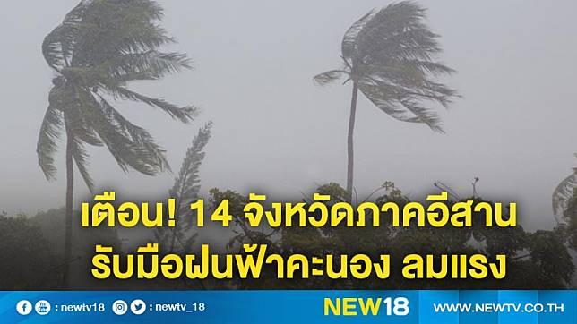 เตือน! 14 จังหวัดภาคอีสาน รับมือฝนฟ้าคะนอง ลมแรง