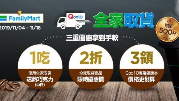 Qoo10 x 全家超商取貨熱可可活動!