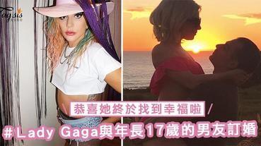 再次訂婚了!Lady Gaga與年長17歲的經理人男友訂婚,恭喜她終於找到幸福啦~