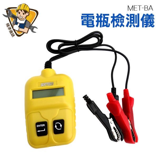 《精準儀錶旗艦店》發電機電瓶健康檢測器 可測電瓶健康狀況 電壓 電阻 冷啟動 MET-BA