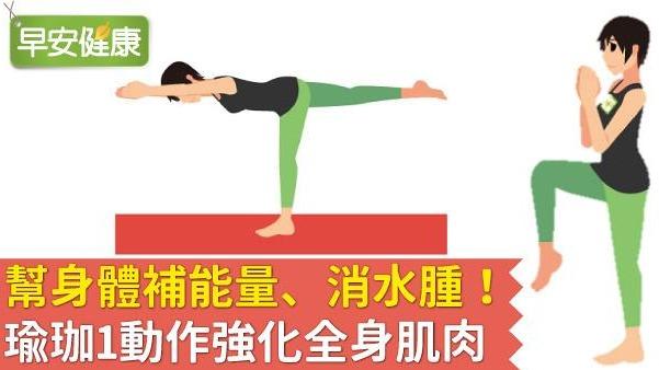 幫身體補能量、消水腫!瑜珈1動作強化全身肌肉