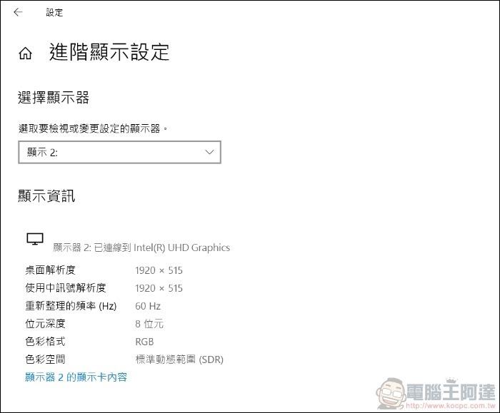 ASUS ZenBook Duo UX481 系統介紹 - 04