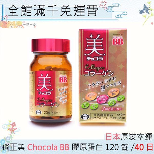【一期一會】【現貨】日本 俏正美Chocola BB 膠原蛋白120錠/瓶 「日本原裝境內版」非兩瓶組合