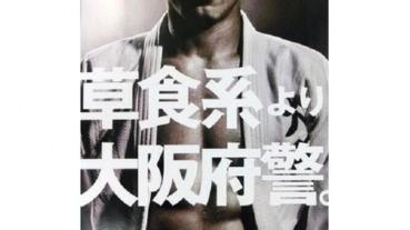 日本各地招募警察海報