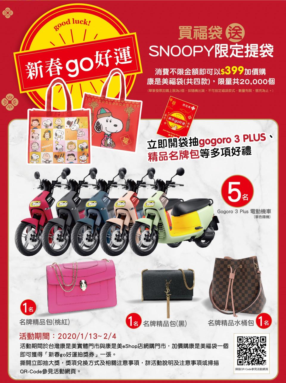 康是美推出四款新春「go好運福袋」!採用Snoop造型設計,外型超吸睛!