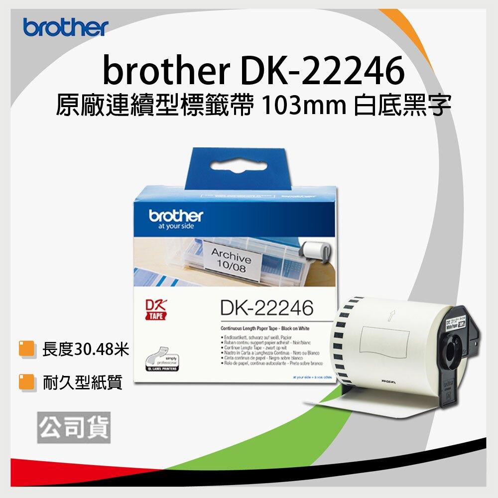 【一卷】brother 連續標籤帶 DK-22246 (103mm 白底黑字 30.48m)。電腦軟硬體與周邊配件人氣店家新緹網路科技有限公司的有最棒的商品。快到日本NO.1的Rakuten樂天市場的