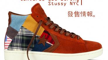 Stussy for Converse 1st String 頂端品線協作 經典款發售情報