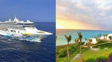 雄獅旅遊聯手星夢郵輪推出「環島郵輪」!夢幻牛奶海、高雄大港橋,最紅景點一次收~