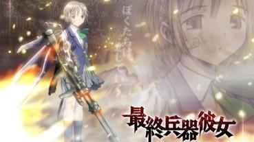 還記得《最終兵器少女》嗎?日本票選「雖是名作卻會留下心靈創傷」漫畫 Top 10!
