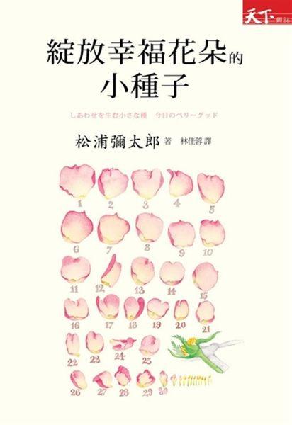 (二手書)綻放幸福花朵的小種子