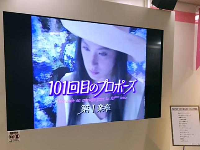 大家還可以在會場看到《101次求婚》等劇集的片頭。(互聯網)