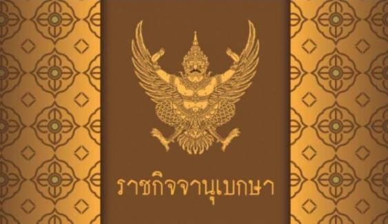 ราชกิจจาฯ ประกาศเปลี่ยนแปลง กก.บริหารพรรคเสรีรวมไทย