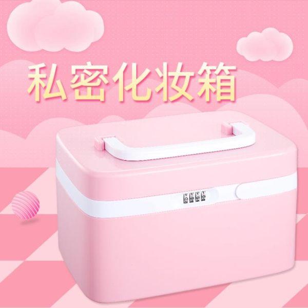 女生私密化妝箱帶鎖化妝品整理箱密碼宿舍學生收納盒ABS塑料箱子