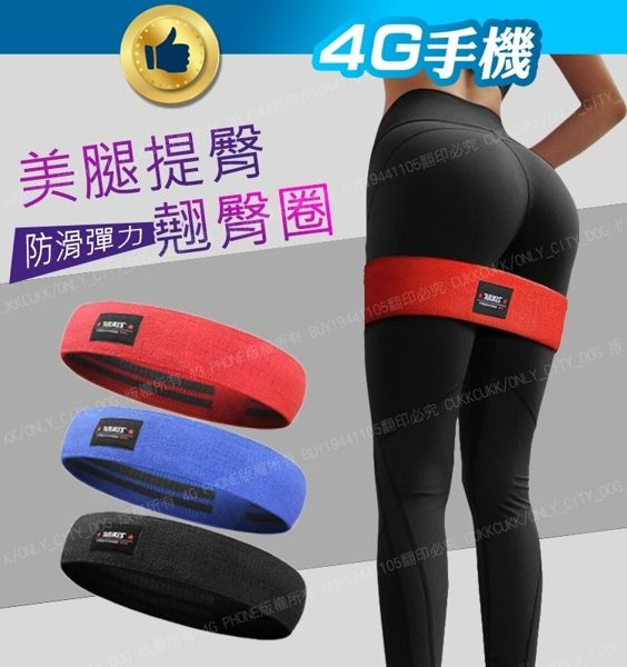 阻力虐臀圈 XL 防滑彈力翹臀圈 乳膠防滑彈力翹臀圈 男女通用 健身深蹲阻力圈 【4G手機】