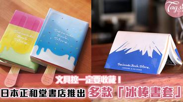 文具控一定要收藏!日本正和堂書店推出多款「冰棒書套」~每款都好想要哦!
