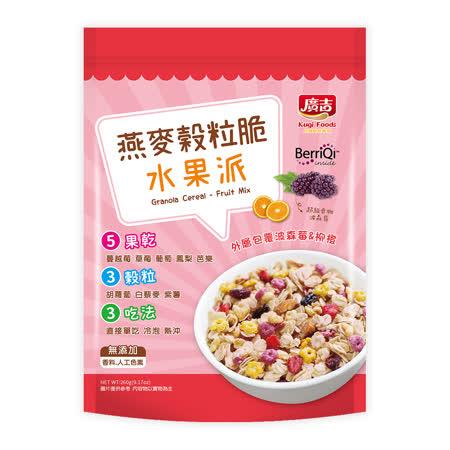廣吉 燕麥穀粒脆-水果派 260g
