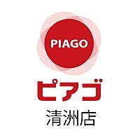 ピアゴ清洲店