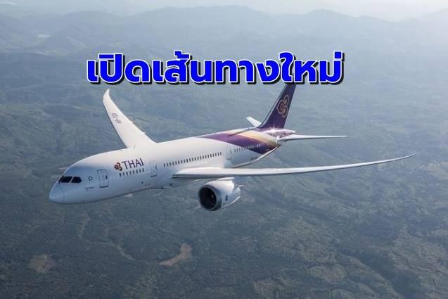 'บินไทย' เตรียมเปิดเส้นทางใหม่ 'กรุงเทพฯ-เซนได' 3 เที่ยวต่อสัปดาห์
