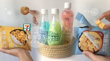 韓國GS25超商零食7-11也有!小7引進韓國超高人氣零食YOUUS,超可愛骰子餅乾、清涼汽水