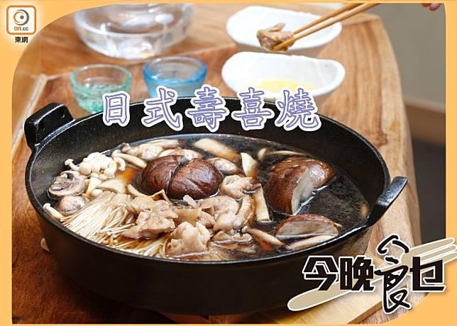正宗壽喜燒醬汁僅剛剛蓋過食材,但食慣火鍋的香港人卻喜歡用醬汁浸熟食物,煮好之後蘸蛋汁吃更滋味。(郭凱敏攝)