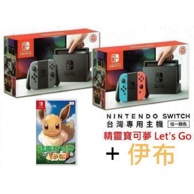 恕無法接受退換貨,謝謝 NCC型式認證碼:CCAL17LP1780T8 ◆ Nintendo Switch 主機 Nintendo Switch 一方面是可透過連接家中的電視機等的家用電視遊戲機,同時