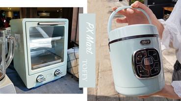 全聯集點推出「日本TOFFY個人家電」!5款Tiffany藍色系家電,價錢最低下殺4.4折起