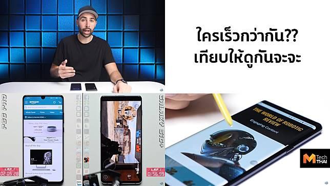 เทียบเปิดแอพพลิเคชั่นระหว่าง Huawei P30 Pro และ Samsung Galaxy S10+
