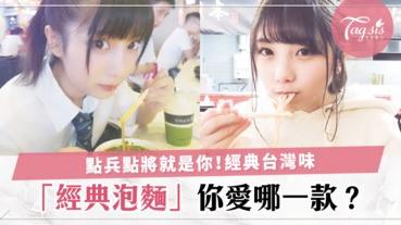 泡麵點點名,怎麼吃都吃不膩的台灣泡麵,你愛哪一款呢?