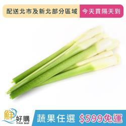 【鮮好購X蔬果任選$599免運】筊白筍600g±10g/包