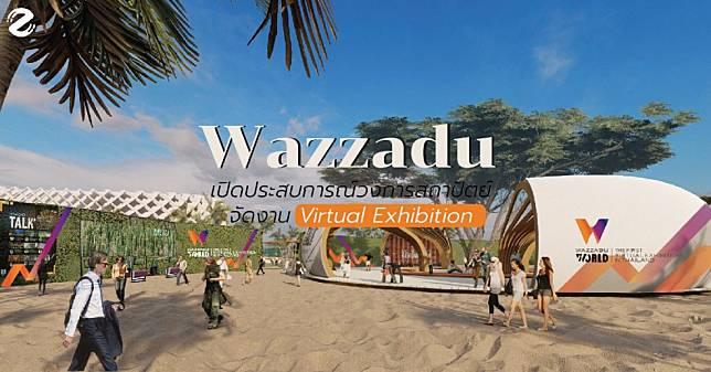 Wazzadu เปิดประสบการณ์ใหม่ให้วงการสถาปัตยกรรม จัดงาน Virtual Exhibition ครั้งแรกในไทย 9-15 กันยายนนี้