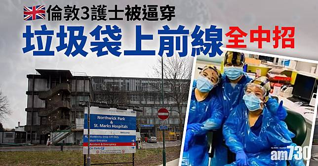 【新冠肺炎】倫敦3護士被逼穿垃圾袋上前線全中招