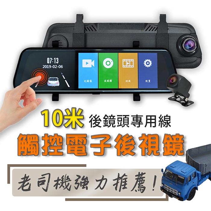 【勝利者】全螢幕觸控電子後視鏡 前後1080P 高清流媒體行車紀錄器(10米後拉