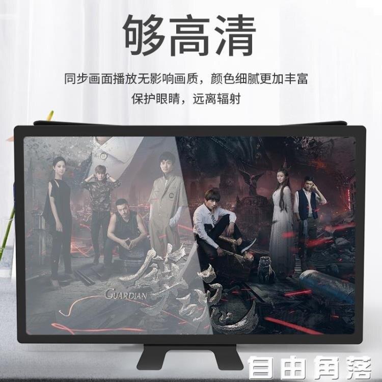 【官方首賣】手機屏幕放大器超清大屏6d高清顯示屏放大鏡華為通用投影神器 自由角落