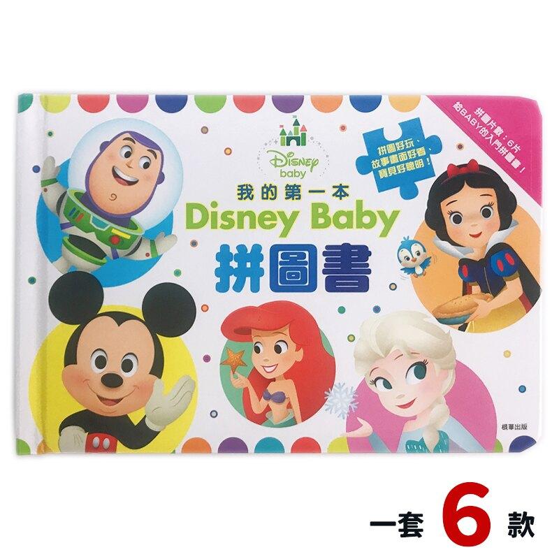 Disney Baby拼圖書 6片拼圖 RD015S /一本6款入(定260) 我的第一本拼圖書 迪士尼 米奇 小美人魚 小熊維尼 冰雪奇緣 白雪公主 正版授權。廚房,生活雜貨與文具用品人氣店家旻泉精