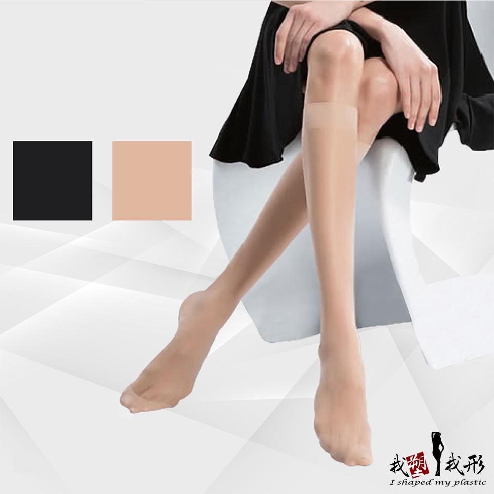 【我塑我形】台灣製 - 高彈力耐勾無痕膝下中統絲襪