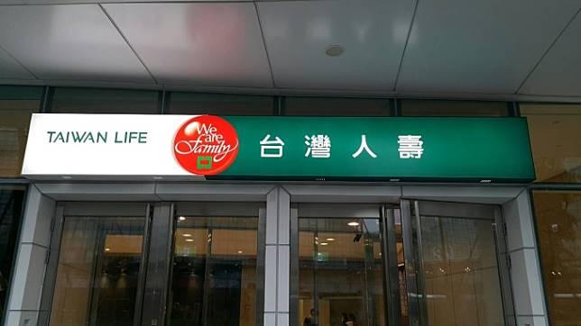 香港壹傳媒賣樓救財務 台壽砸17.9億買蘋果日報、壹電視2大樓