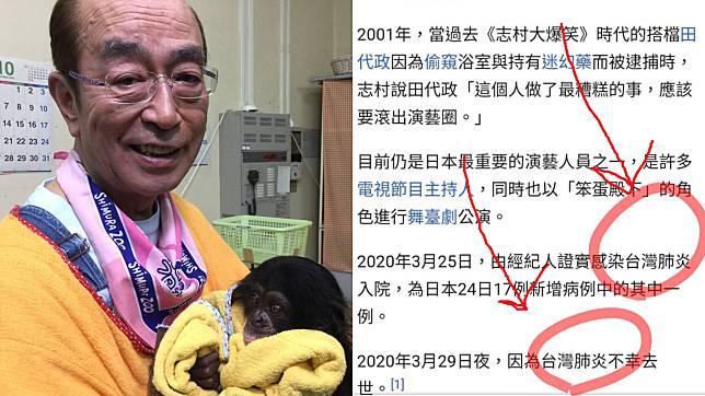 ▲志村健維基百科死因遭竄改成「台灣肺炎」。(圖/志村健、只是堵藍臉書)