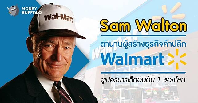 """Sam Walton ตำนานผู้สร้างธุรกิจค้าปลีก Walmart"" ซูเปอร์มาร์เก็ตอันดับ 1 ของโลก"