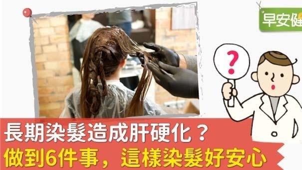 長期染髮造成肝硬化?做到6件事,這樣染髮好安心