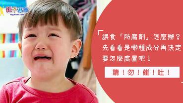 小朋友真的是好奇寶寶,誤食防腐劑該怎麼辦?醫生:「不要慌!先看是哪種防腐劑再做決定!」