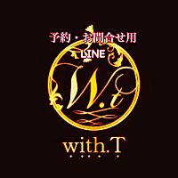 with.Tウィズティ