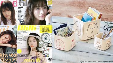日本雜誌贈品2020年5月最新情報